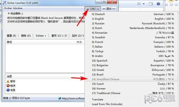 数据安全删除工具(Blank And Secure)下载