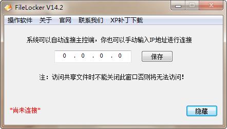 大势至局域网共享文件管理系统下载
