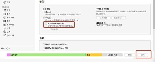 同步助手(同步你的iPad、iPhone)下载