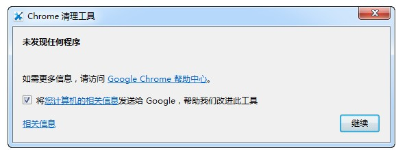 Chrome清理工具下载