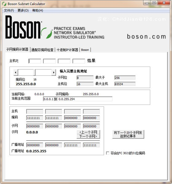 Boson Subnet Calculator(Boson子网计算器)下载