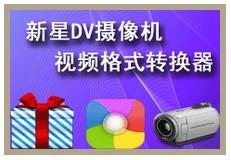 新星DV摄像机视频格式转换器下载