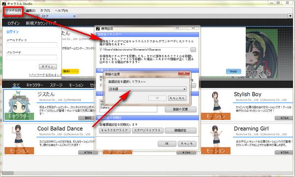 Charamin Studio(舞蹈动画编辑软件)下载