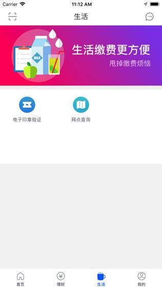 成安齐鲁村镇银行手机银行软件截图1