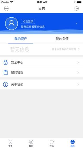 成安齐鲁村镇银行手机银行软件截图2