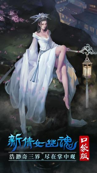《新倩女幽魂》口袋版软件截图0