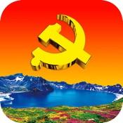9900lu_e支部iPhone版免费下载_e支部app的ios最新版3.2下载