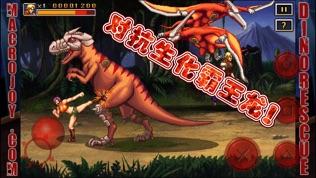 恐龙快打软件截图1