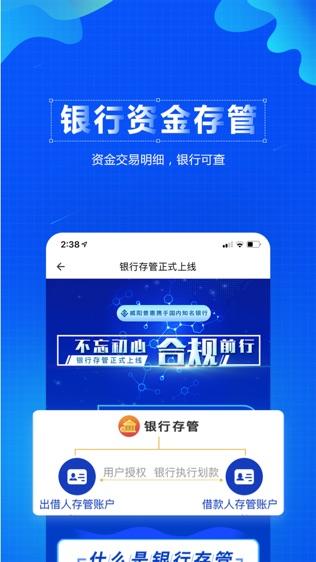 威阳普惠软件截图2