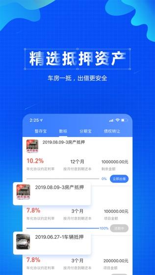 威阳普惠软件截图1