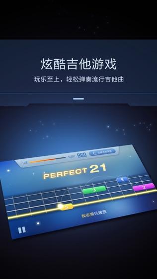智能吉他软件截图1