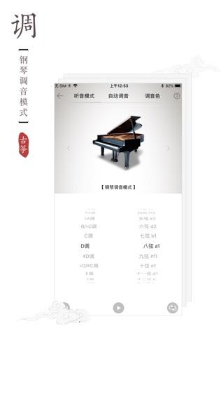 民乐调音器-王玉,吴泽琨 联袂代言软件截图1