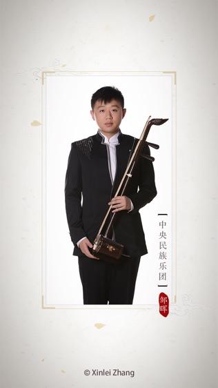 民乐调音器-王玉,吴泽琨 联袂代言软件截图2