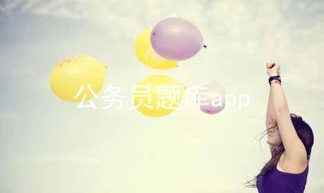 公务员题库app