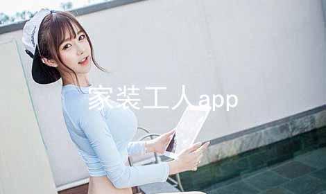 家装工人app