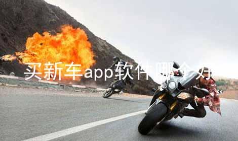 买新车app软件哪个好