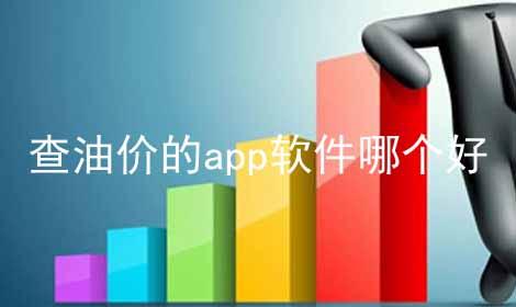 查油价的app软件哪个好软件合辑