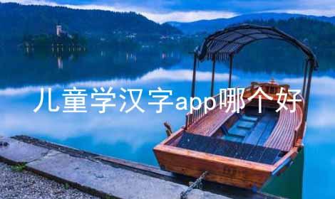 儿童学汉字app哪个好软件合辑