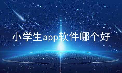 小学生app软件哪个好软件合辑