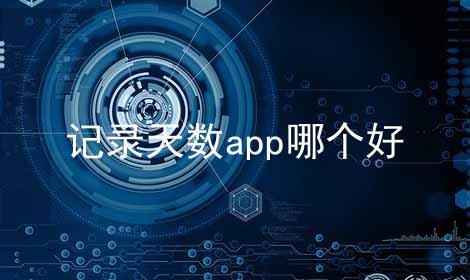 记录天数app哪个好软件合辑