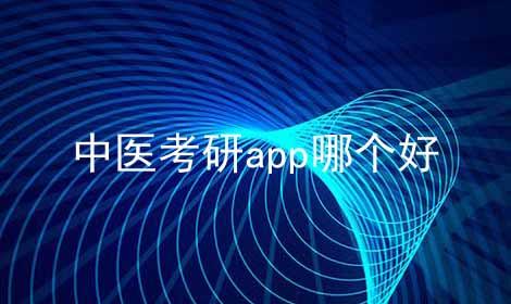 中医考研app哪个好软件合辑