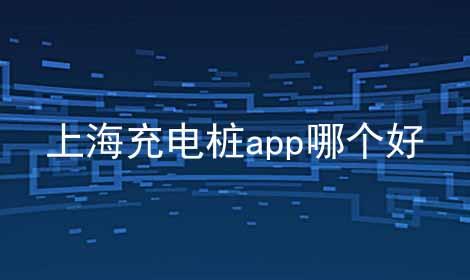 上海充电桩app哪个好