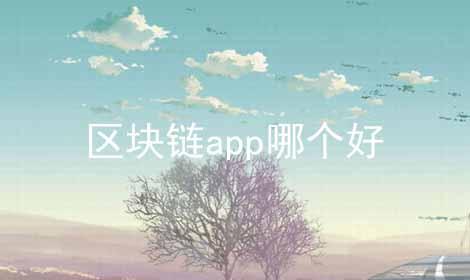 区块链app哪个好软件合辑