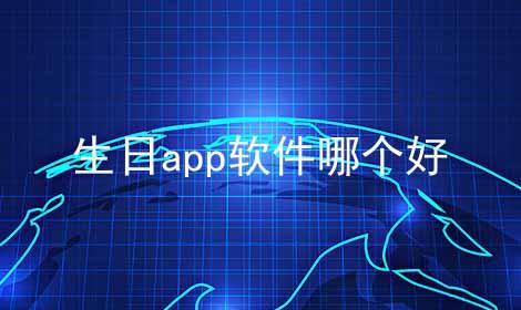 生日app软件哪个好