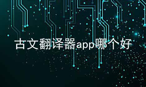 古文翻译器app哪个好