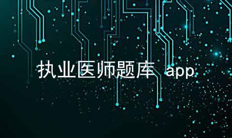 执业医师题库 app