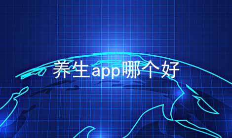 养生app哪个好软件合辑