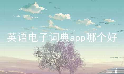 英语电子词典app哪个好软件合辑