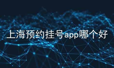 上海预约挂号app哪个好软件合辑