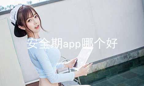 安全期app哪个好