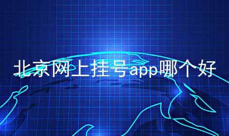 北京网上挂号app哪个好