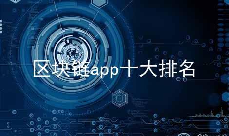 区块链app十大排名软件合辑