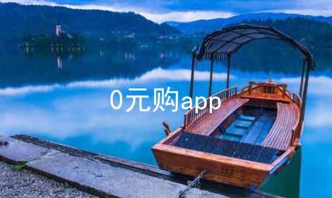 0元购app软件合辑