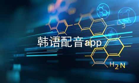 韩语配音app