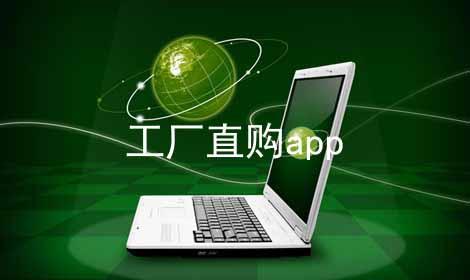 工厂直购app软件合辑