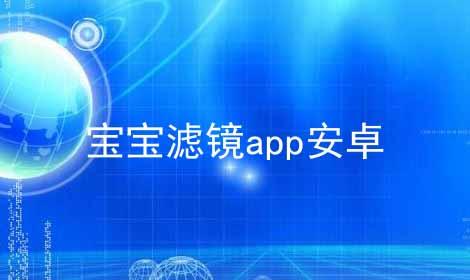 宝宝滤镜app安卓软件合辑