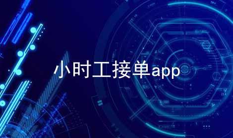 小时工接单app