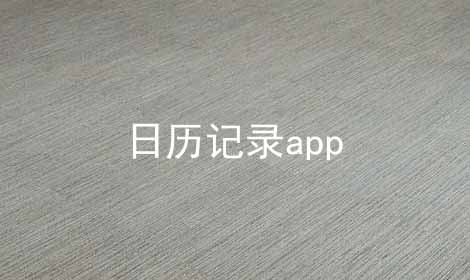 日历记录app
