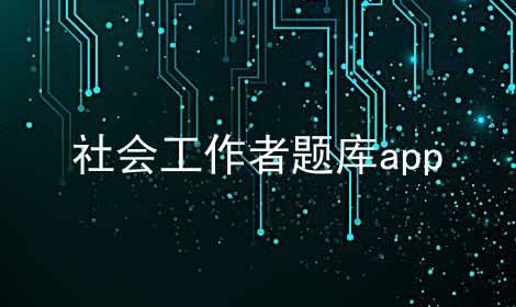 社会工作者题库app