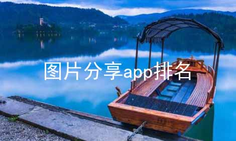 图片分享app排名软件合辑