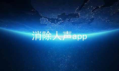 消除人声app
