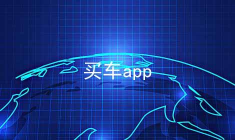 买车app软件合辑