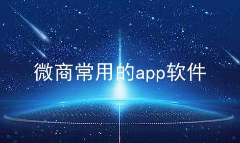 微商常用的app软件软件合辑