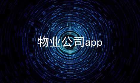 物业公司app软件合辑