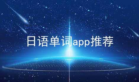 日语单词app推荐
