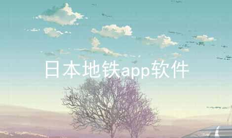 日本地铁app软件软件合辑